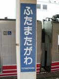 相模鉄道二俣川駅