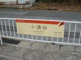 跨げちゃう位低い小涌谷駅の柵